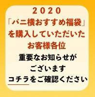 福袋 重要なお知らせ 交換