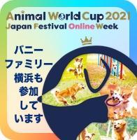 アニマルワールドカップ イベント