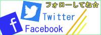 ツイッター フェイスブック twitter Facebook