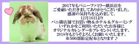 ロバート 2018オリジナルカレンダー プレゼント