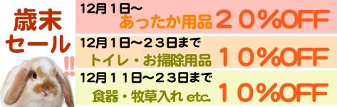 中央バナ201412セール.jpg
