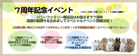 7周年トップ.jpg