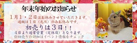 中央バナ2016休業バナ.jpg
