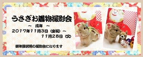 2017お着物撮影会〜戌〜.jpg