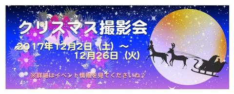 2017クリスマス撮影会.jpg