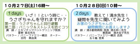 中央バナ10周年講座.jpg