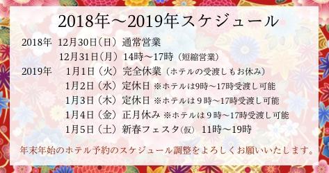 中央バナ2019スケジュール.jpg