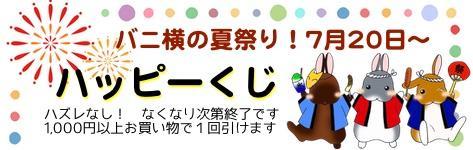 中央バナハッピーくじ.jpg