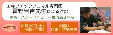 中央バナ20191026霍野先生往診.jpg