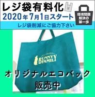 2020小バナレジ袋有料.jpgのサムネイル画像