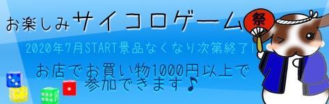 中央バナ2020年7月イベント.jpg