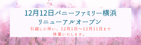 12月12日バニーファミリー横浜 リニューアルオープン-2.png