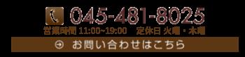 〒221-0802 神奈川県横浜市神奈川区六角橋2-34-20 1F Tel. 045-481-8025